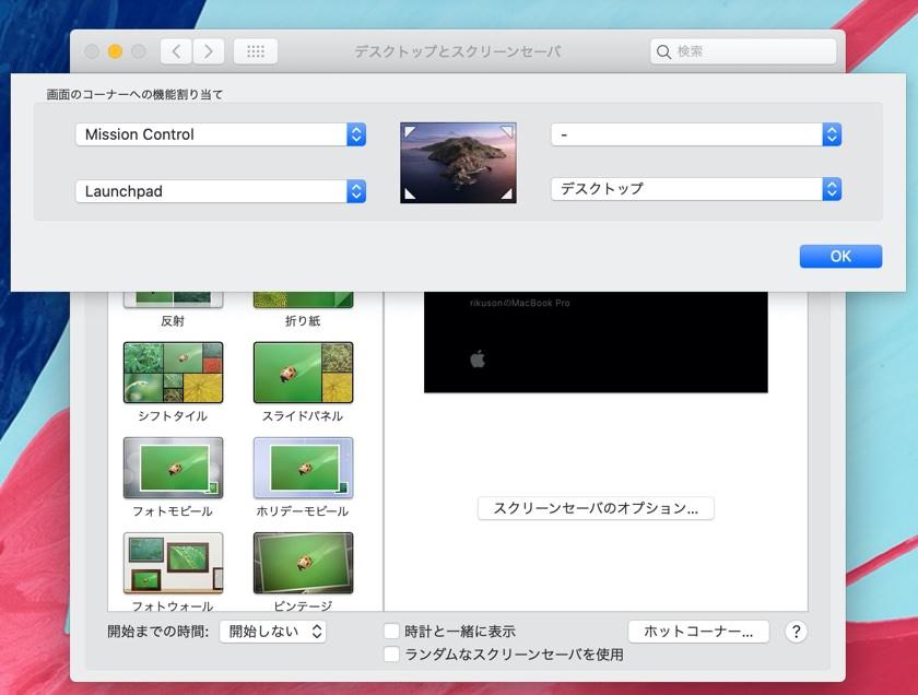 Macの機能、ホットコーナーの設定イメージ
