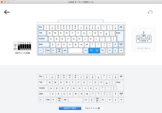 HHKBキーマップ変更画面のイメージ