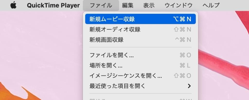 QuickTimePlayerのメニューバーの画像