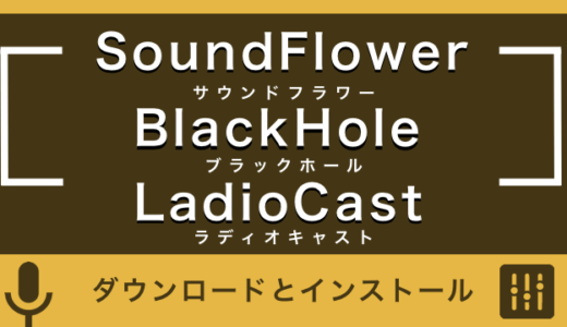 Macアプリ、SoundFlower、BlackHoleとLadioCastのインストール