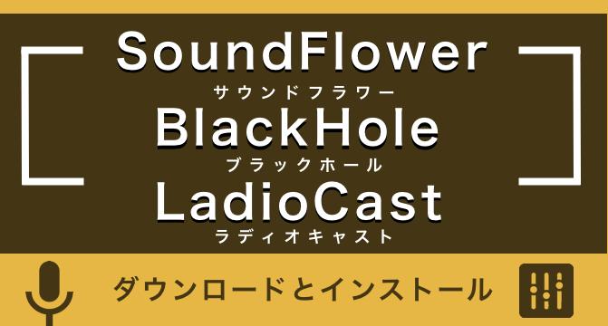 SoundFlowerとBlackHole、LadioCastのインストールキャッチ画像