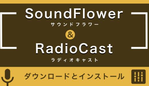 Macアプリ、SoundFlower(サウンドフラワー)とLadioCast(ラディオキャスト)のインストール