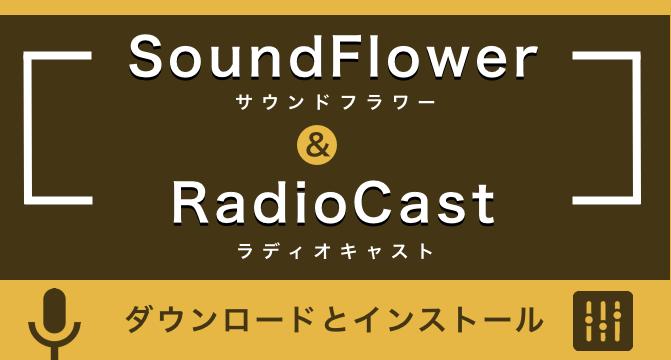 SoundFlowerとRadioCastのインストールキャッチ画像