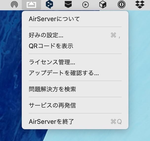 AirServerのメニューバー画面の画像