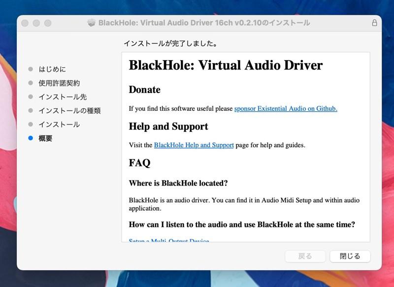 BlackHoleインストール完了画面