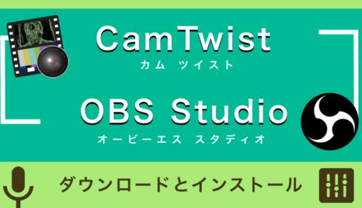 CamTwistとOBS-Studioのインストール方法【Macアプリ】