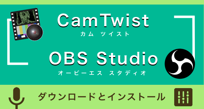 CamTwistとOBS-Studioのインストール方法