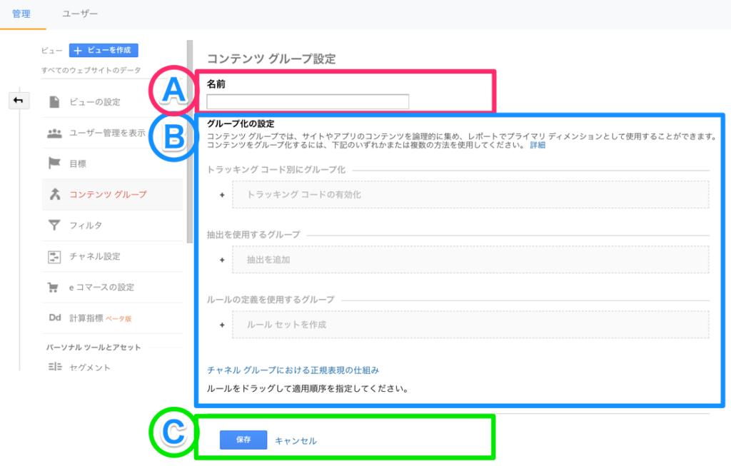 コンテンツグループの新規登録画面