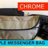 クローム シンプルメッセンジャー バッグをレビュー(CHROME SIMPLE MESSENGER BAG)