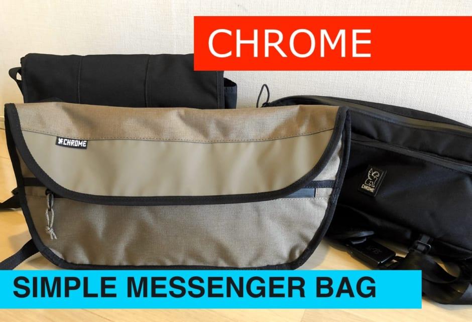 CHROME SIMPLE MESSENGER BAG(クローム シンプルメッセンジャーバッグ)をレビュー