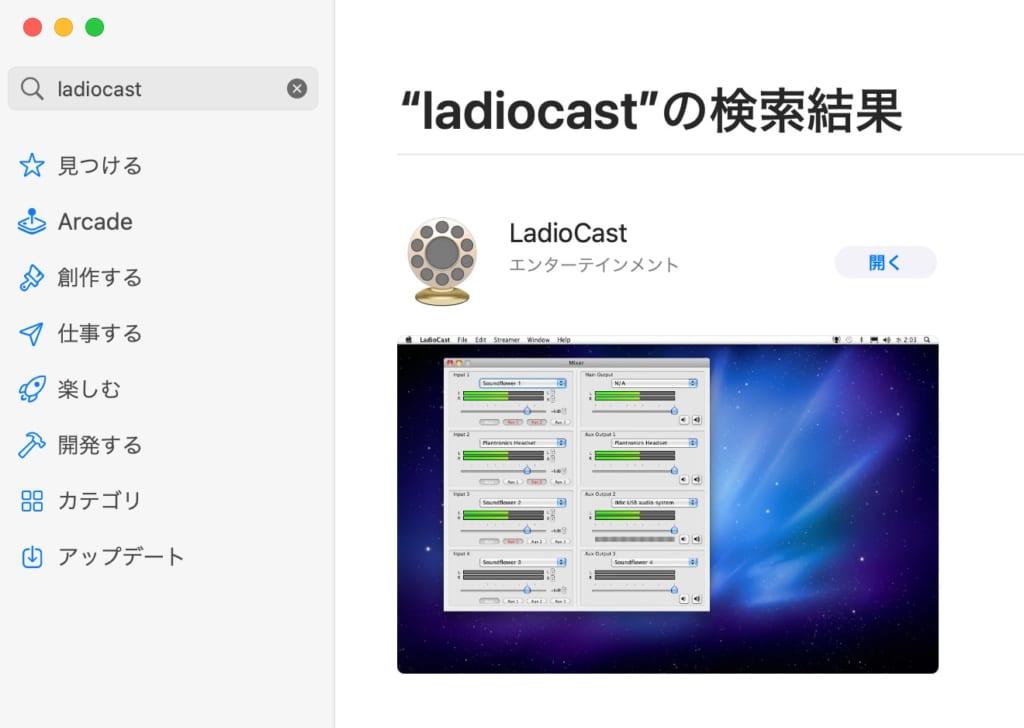 AppStoreでLadioCastをダウンロード