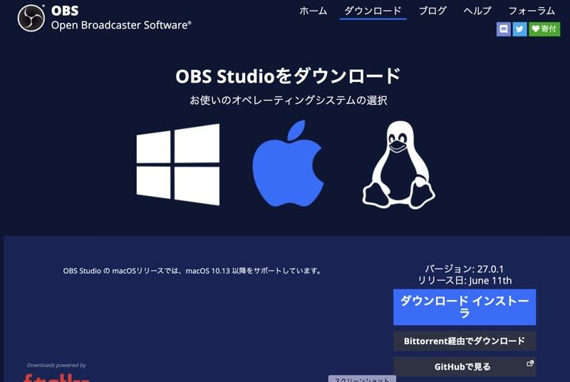 OBS-Studioダウンロード画面