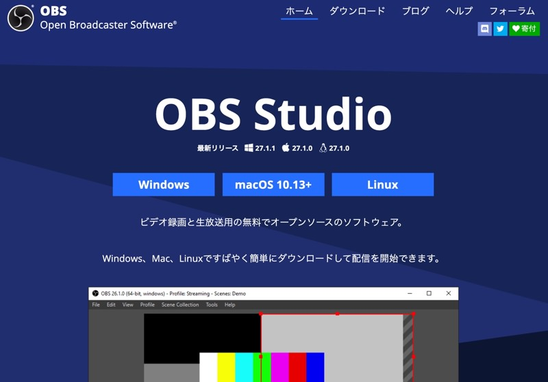 OBS-Studioオフィシャルサイト画面