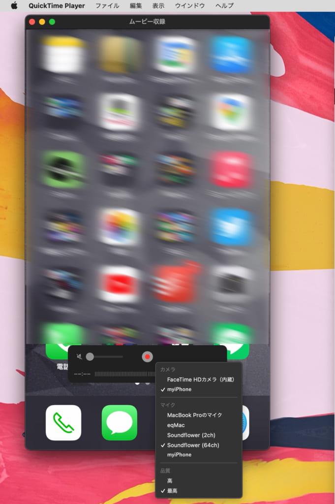 QuickTimePlayerでiPhoneの画面を表示イメージ