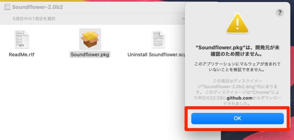 Soundflower.pkgを開くイメージ