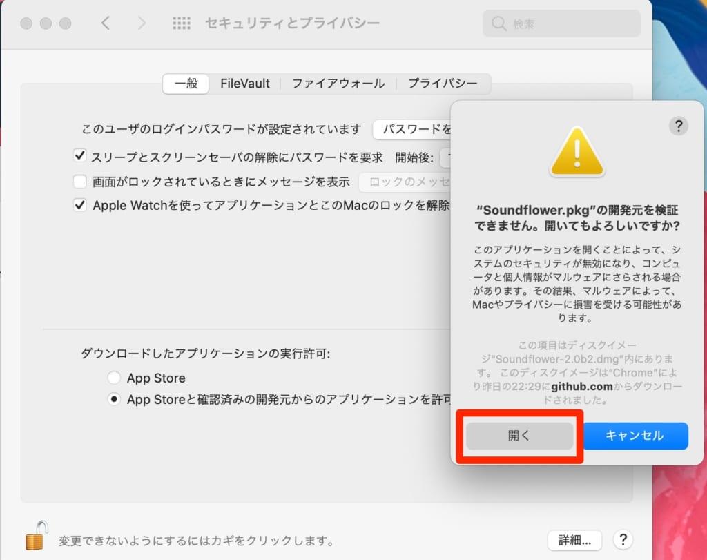 """""""Soundflower.pkg""""は開発元を検証できません。開いてもよろしいですか?"""