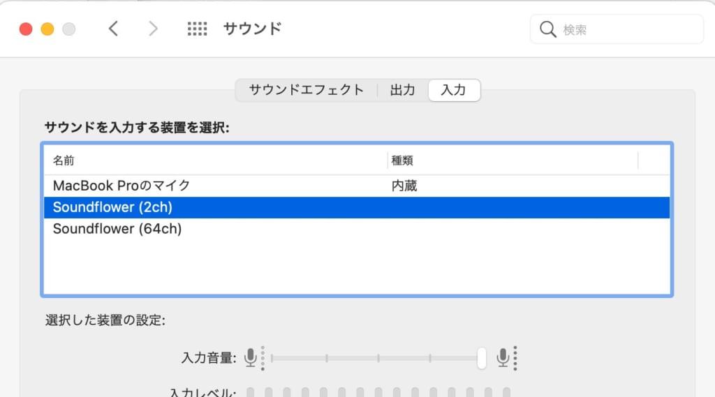 SoundFlowerの正常インストールを確認する画面イメージ