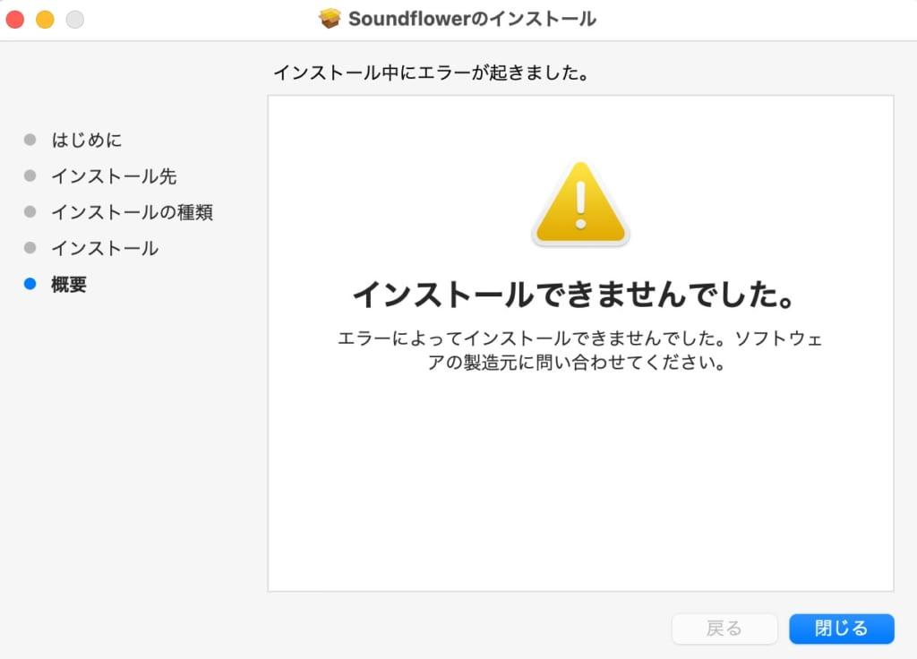 Soundflowerのインストールエラー画面