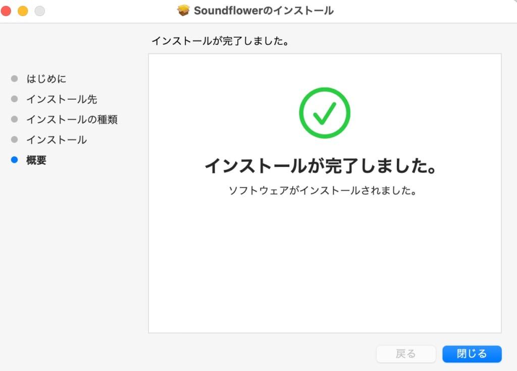Soundflowerのインストール完了画面